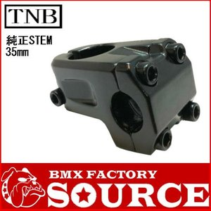 自転車 BMXステム TNB STEM 35mm  BLACK|bmx-source
