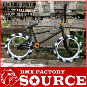 自転車  20インチ BMX STREET 限定FACTORY FULLCUSTOM  ATRO STYLE ORIGEN STREET MATT BLACK  JYRO付き|bmx-source