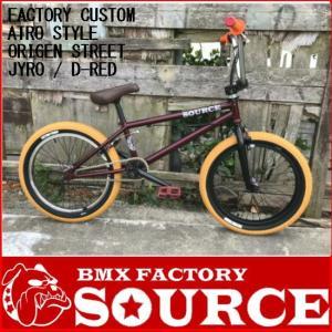 自転車  20インチ BMX STREET 限定FACTORY FULLCUSTOM  ATRO STYLE ORIGEN STREET D-RED  JYRO付き|bmx-source
