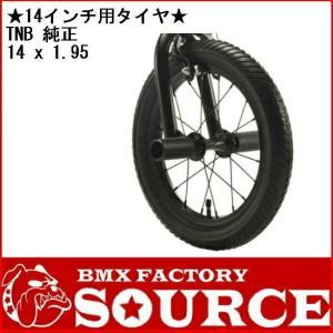 自転車 BMX 子供 14インチ タイヤ TNB 純正 14 x 1.95 bmx-source