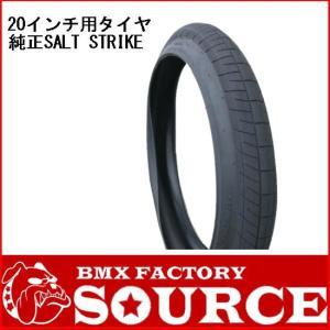 2本セット BMX20インチ用タイヤ SALTPLUS STRIKE ブラック bmx-source