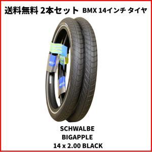 自転車 BMX 14インチ タイヤ SCHWALBE  BIGAPPLE  14 x 2.00  BLACK bmx-source