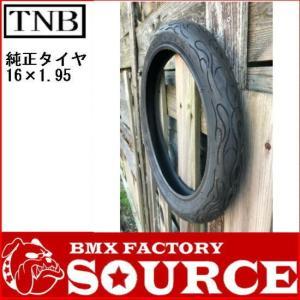 2本売り 自転車 BMX 子供 16インチ タイヤ TNB 純正 FIRE 16 x 1.95 bmx-source