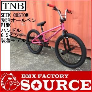 自転車 BMX FLATLAND 20インチ  TNB  SEEK CUSTOM PINK 限定オールペイントカスタム BAR 6.5|bmx-source