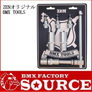 自転車 工具 ZENオリジナル BMX TOOLセット|bmx-source