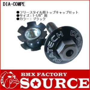 DIA-COMPE BMXフリースタイル用トップキャップセット |bmx-source