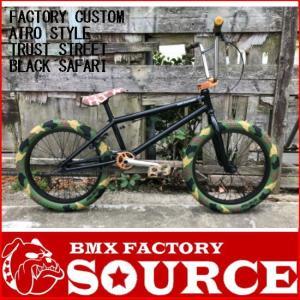 自転車  20インチ  BMX STRET  限定FACTORY CUSTOM  ATRO STYLE TRUST STREET / GLOSSY BLACK-SAFARI|bmx-source