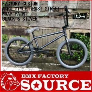 自転車  20インチ  BMX STRET  限定FACTORY CUSTOM  ATRO STYLE TRUST STREET オールペイント GLOSSY WRAP PAINT BLACK SILVER|bmx-source