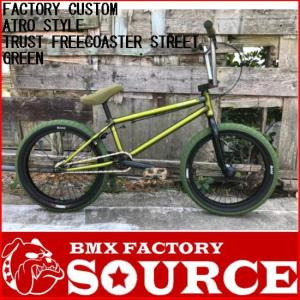 自転車  20インチ  BMX STRET  限定FACTORY CUSTOM  ATRO STYLE  / TRUST FREECOASTER / GREEN|bmx-source