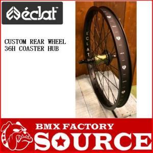 BMX CUSTOM20インチリアホイール  RIM/ECLAT  COASTER HUB/ECLAT|bmx-source