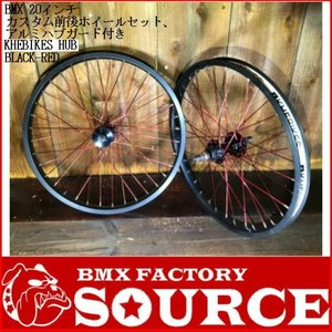 BMX前後カスタムホイール KHEBIKES HUB アルミハブガード付き BLACK-RED|bmx-source