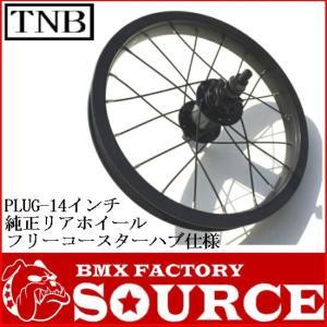 "TNB / 純正 REAR WHEEL 14""フリーコースター仕様|bmx-source"