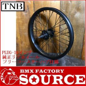 BMX16インチ、リアホイール TNB  純正 REAR WHEEL 16フリーコースター仕様|bmx-source