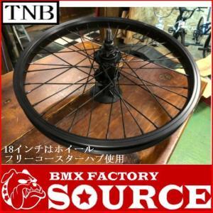 BMX18インチ、リアホイール TNB  純正 REAR WHEEL 18フリーコースター仕様|bmx-source