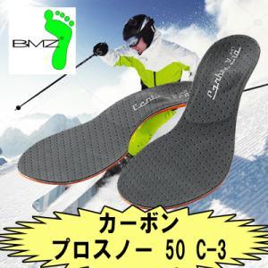 BMZ 【カーボンプロスノー50 C-3】 スキー、スノーボード専用インソール 中敷き 立方骨 土踏まず キュボイドバランス カーボン使用 カルパワー|bmzyokohamastudio
