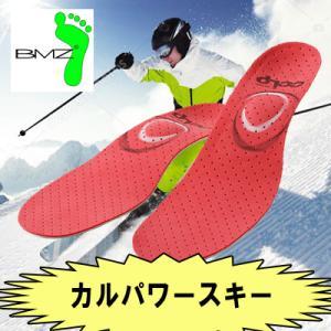 BMZ(ビーエムゼット) 【カルパワースキー】 スキー、スノーボード専用インソール 中敷き 立方骨 土踏まず キュボイドバランス bmz|bmzyokohamastudio
