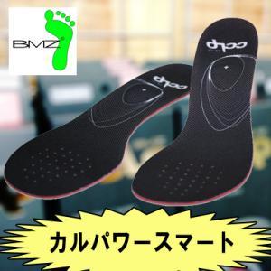 BMZ【カルパワースマート】オールスポーツ対応インソール ライトスポーツ、普段履き用 中敷き 立方骨 土踏まず キュボイドバランス|bmzyokohamastudio