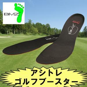 BMZ【アシトレゴルフブースター】 飛距離アップ 浮き指解消をサポートするインソール 中敷き 立方骨  筋トレ 美脚 土踏まず ゴルフ スイング 飛距離|bmzyokohamastudio