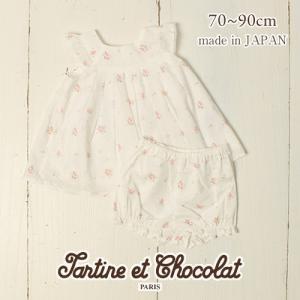 ベビー服 女の子 Tartine et Chocolat タルティーヌ エ ショコラ 送料無料 ベビ...