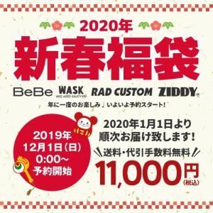 2020新春福袋 BeBe WASK RADCUSTOM ZIDDY 12/1予約販売開始 送料無料 福袋キッズ 福袋子供服 福袋予約