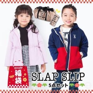 2020新春福袋 SLAPSLIP eaB スラップスリップ 2020 新春 福袋 12/1予約販売開始 福袋キッズ 福袋子供服 福袋予約 福袋スラップスリップ