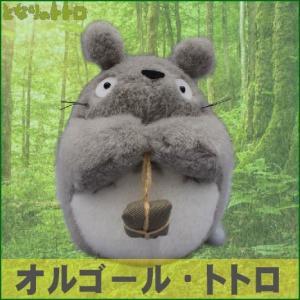 スタジオジブリの代表作アニメ「となりのトトロ」。 トトロのお尻についている紐を引っ張るとオルゴールが...