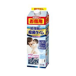 加湿器の除菌タイム 液体タイプ 無香料 給水タンク内の除菌・...