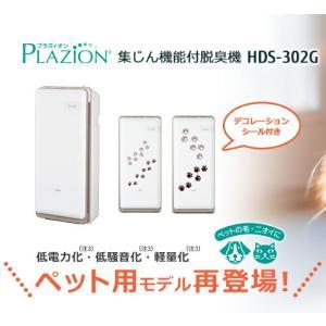 富士通ゼネラル 脱臭機 プラズィオン HDS-302G