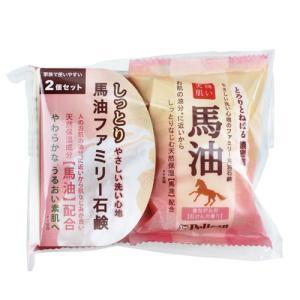 【ペリカン石鹸】ファミリー馬油石鹸 80g×2個【しっとり】【濃密】