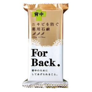 【ペリカン石鹸】薬用石鹸ForBack 135g【背中ケア】【ニキビケア】【せっけん】【石けん】【for back】
