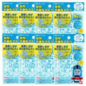 【8個セット】幼児用トーマス不織布マスク 5枚×8【送料無料】【ネコポス】【かわいい】【子供】