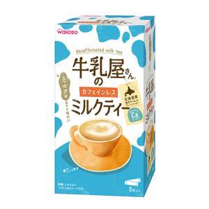 和光堂 牛乳屋さんのやさしいミルクティー 5本入り箱 × 48個の商品画像|ナビ