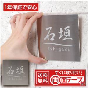 表札 ステンレス表札 デザイン表札/IF-1000《レビューを書いて送料無料 》