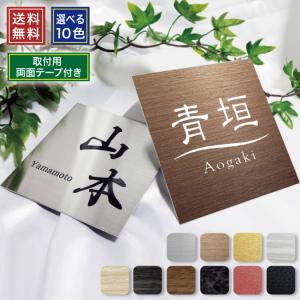 表札 黒文字 ステンレス表札 デザイン表札/IF-1500《送料無料 》