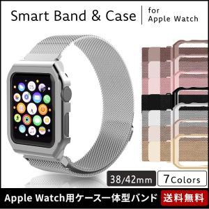 ■商品名■ カバー一体型ステンレスバンド for Apple Watch Series 3/2/1 ...