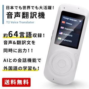 ■商品名■ 音声翻訳機 T2  ■商品説明■ 話しかけると翻訳してくれる夢の アイテムがついに登場!...