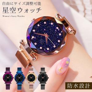 ■商品名■ レディース 腕時計  星空 腕時計   ■商品説明■ キラキラな文字盤がおしゃれなアナロ...