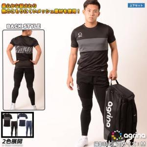 アグリナ コンベルティトレーニングシャツロングパンツ上下セット【送料無料】|boas-compras