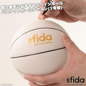 スフィーダ サインボールバスケットボール|boas-compras