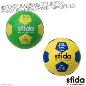スフィーダ ソフトサッカーボール|boas-compras