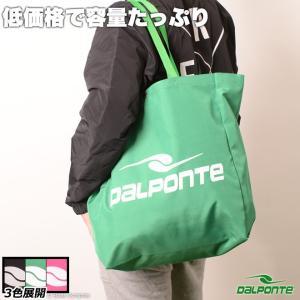 ダウポンチ イージートートバッグ|boas-compras
