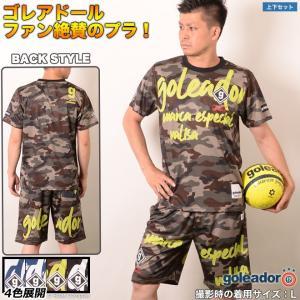 ゴレアドール ペンシルロゴプラクティスTシャツ上下セット【送料無料】 boas-compras