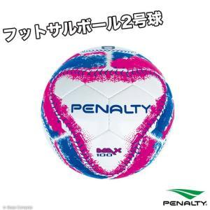 ペナルティ フットサルボール2号球