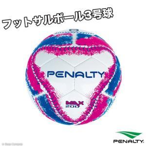 ペナルティ フットサルボール3号球