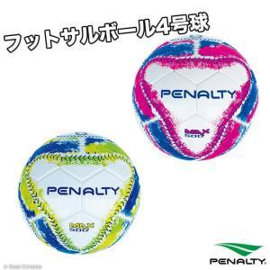 ペナルティ フットサルボール4号球