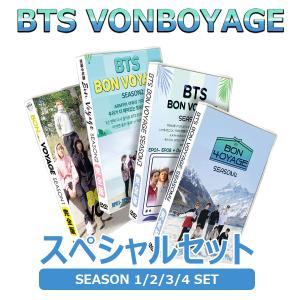 K-POP DVD BON VOYAGE SEASON1~SEASON4 SPECIAL 20枚SET【日本語字幕】 ★保管ケース付き!★ 防弾少年団 バンタン 防弾 【KPOP DVD】
