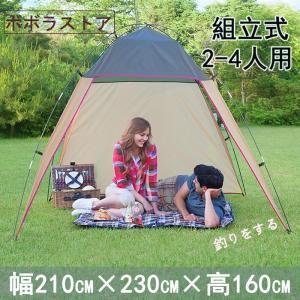 テント 2-4人用 組立式 ドームテント 小型 ワンタッチ 簡易テント キャンプ 簡単組立 ツーリン...