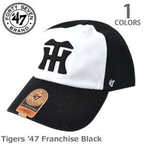 47BRAND/47ブランド Tigers '47 Franchise Black  阪神タイガース FSVFM04RPF プロ野球帽子|bobsstore