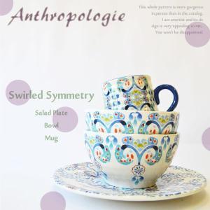 アンソロポロジー AnthropologieSwirled Symmetry サラダプレート マグカップ ボウル|bobsstore