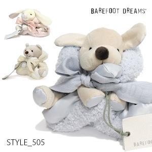 ベアフットドリームスBarefoot dreams/Bamboo Chic Barefoot Buddie アニマル ミニ ブランケット/ベビー マタニティ 出産祝い 誕生日 お祝い プレゼント ギ|bobsstore